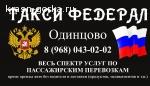 """Такси в Одинцово 8 (968) 043-02-02 """"Федерал"""""""