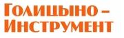 """ООО """"Голицыно-Инструмент"""""""